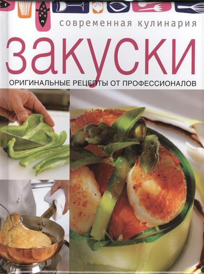 Закуски. Оригинальные рецепты от профессионалов недорого