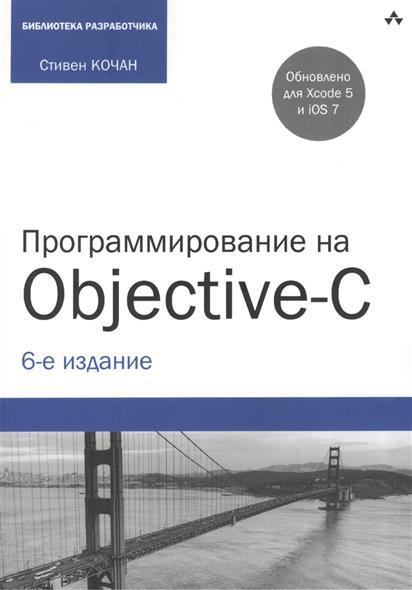 цены на Кочан С. Программирование на Objective-C. 6-е издание в интернет-магазинах