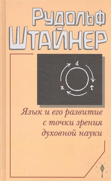 Язык и его развитие с точки зрения духовной науки