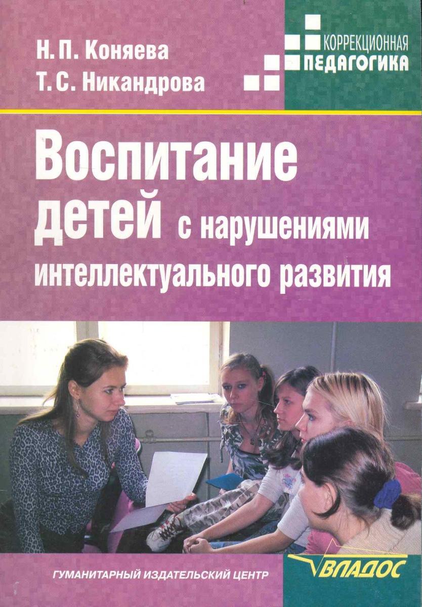 Коняева Н., Никандрова Т. Воспитание детей с нарушениями интеллект. развития ISBN: 9785691017131