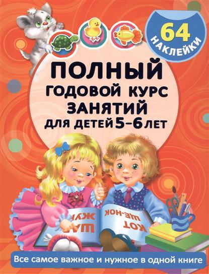 Дмитриева В. Полный годовой курс занятий для детей 5-6 лет. Все самое важное и нужное в одной книге. 64 наклейки и и дмитриев сочинения и и дмитриева в 2 томах в одной книге