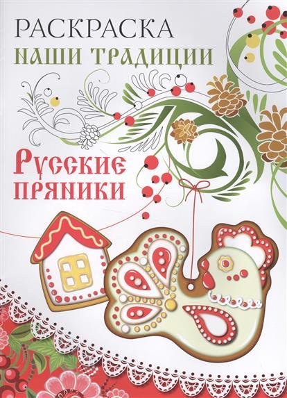 Куранова Е., Ефремова Е. (худ.) Наши традиции. Русские пряники. Раскраска черняева е худ насекомые раскраска
