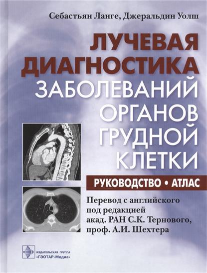 Ланге С., Уолш Дж. Лучевая диагностика заболеваний органов грудной клетки: Руководство. Атлас