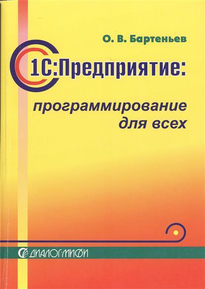 Бартеньев О. 1C:Предприятие 7.7: программирование для всех. Базовые объекты, расчеты и регистры электрические системы электрические расчеты программирование и оптимизация режимов