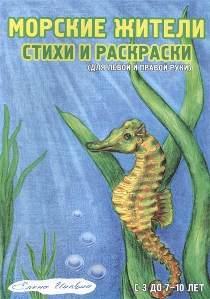 Инкона Е.: Морские жители. Стихи и раскраски. Для левой и правой руки. С 3 до 7-10 лет