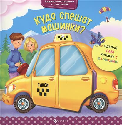 Разумовская Ю. Куда спешат машинки?