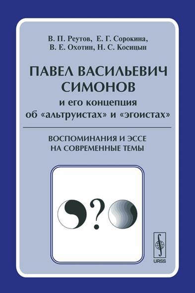 Павел Васильевич Симонов и его концепция об альтруистах и эгоистах…