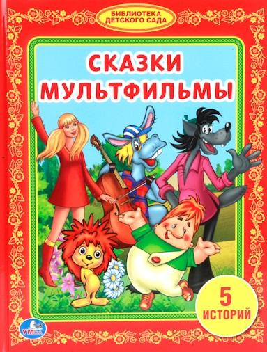Козлов С.: Сказки-мультфильмы. 5 историй