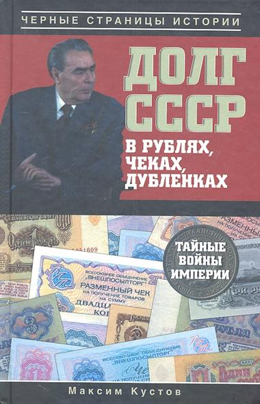 Кустов М. Долг СССР в рублях, чеках, дубленках. Тайные войны Империи