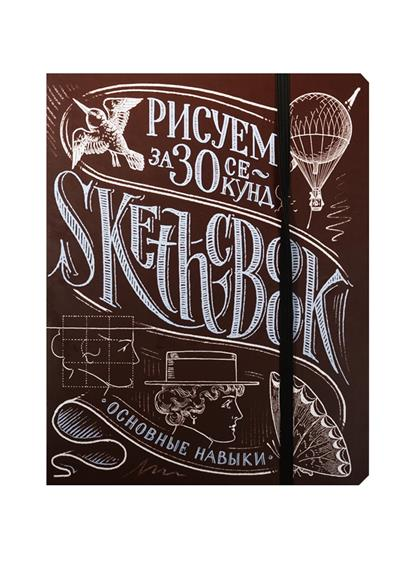 Sketchbook Рисуем за 30 секунд. Основные навыки (каштан)