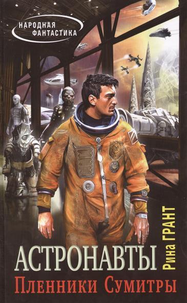 Астронавты. Пленники Сумитры