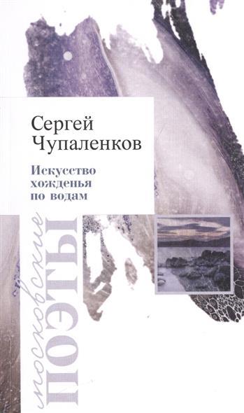 где купить Чупаленков С. Искусство хождения по водам ISBN: 9785913668097 дешево