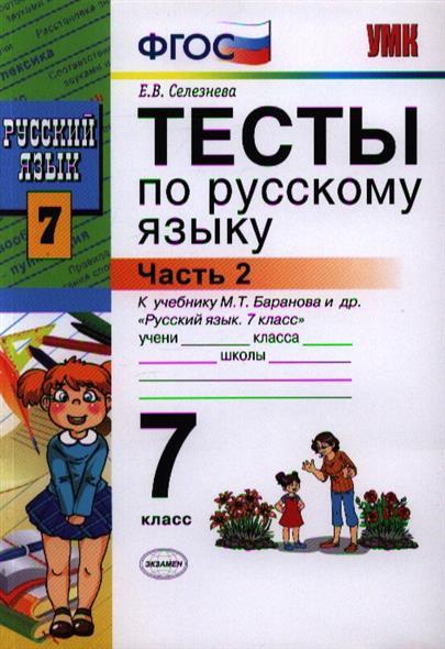 Селезнева Е.: Тесты по русскому языку. 7 класс. Часть 2. К учебнику М.Т. Баранова и др.