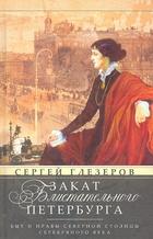 Закат блистательного Петербурга