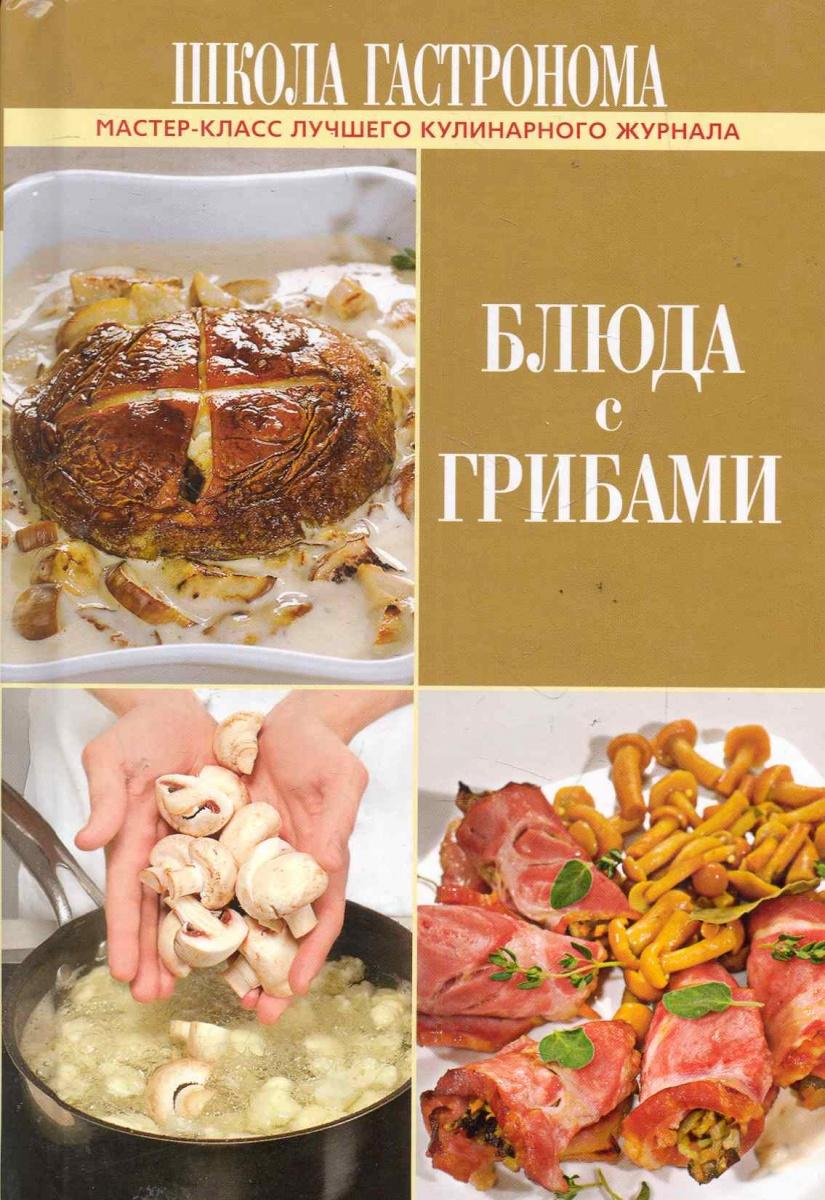 Школа Гастронома Блюда с грибами