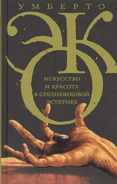 Эко У. Искусство и красота в средневековой эстетике