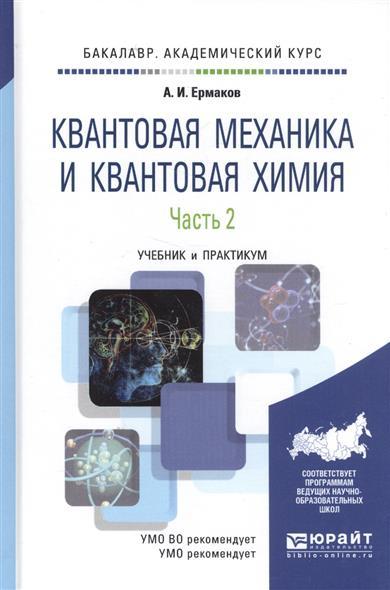 Ермаков А. Квантовая механика и квантовая химия. Учебник и практикум. Часть 2