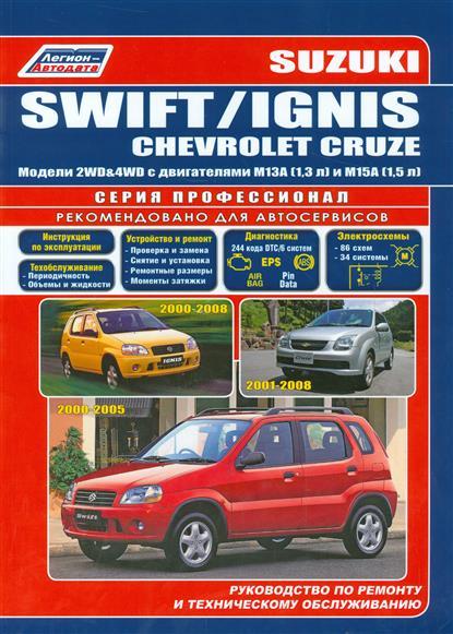 Suzuki Swift / Ignis. Chevrolet Cruze. Модели 2WD&4WD 2000-2005/08 гг. выпуска с двигателями M13A (1,3 л.), M15A (1,5 л.). Руководство по ремонту и техническому обслуживанию