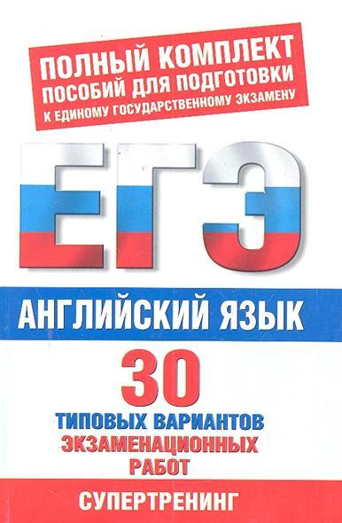ЕГЭ Английский язык 30 типовых вариантов...