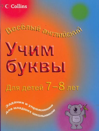 Учим буквы 7-8 лет
