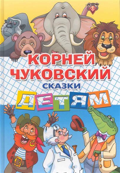 Чуковский К. Чуковский Сказки детям
