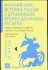 Краткий курс истории России с др. времен до начала 21 века