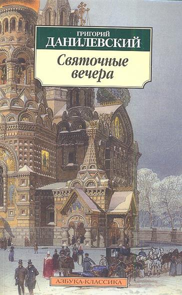 Данилевский Г. Святочные вечера. Рассказы