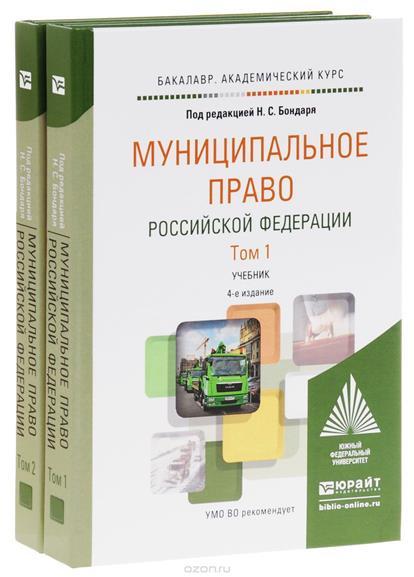 Муниципальное право Российской Федерации. Учебник для академического бакалавриата (комплект из 2 книг)
