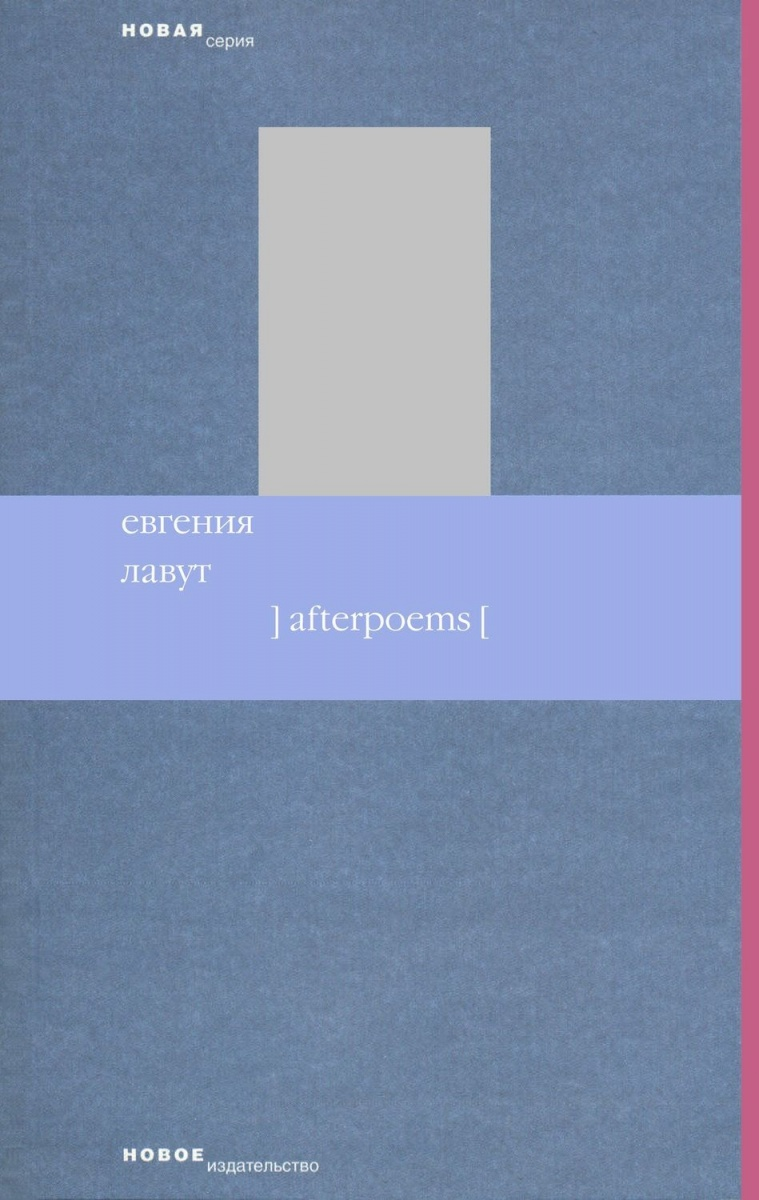 Лавут Е. Afterpoems евгения лавут afterpoems