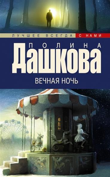 Дашкова П. Вечная ночь вечная молодость с аукциона