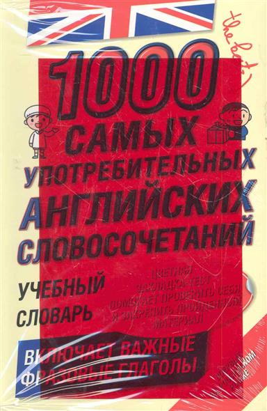 1000 самых употребительных англ. словосочетаний