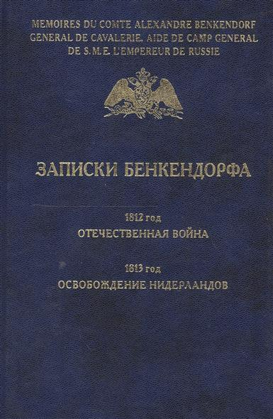 Грюнберг П. (сост.) Записки Бенкендорфа 1812 год Отечественная война