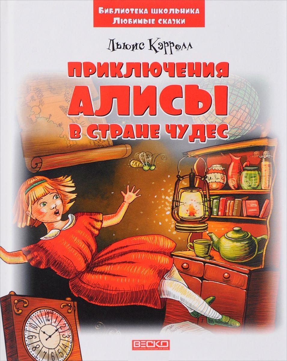 Кэрролл Л. Приключения Алисы в Стране Чудес ISBN: 9789663419114 кэрролл л приключения алисы в стране чудес