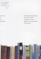 История литературы. Поэтика. Кино. Сборник в честь Мариэтты Омаровны Чудаковой