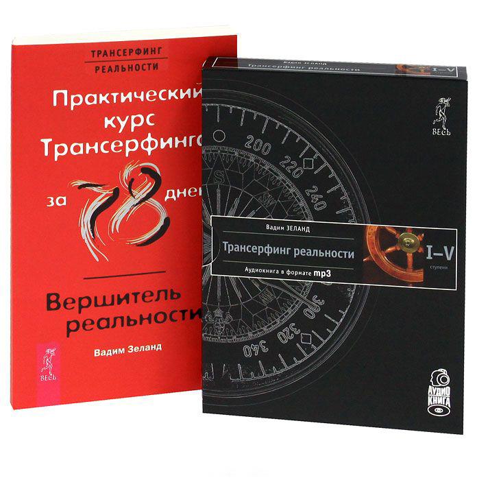 Практический курс Трансерфинга / Вершитель. Трансерфинг (аудиокнига) (Комплект книга + CD)
