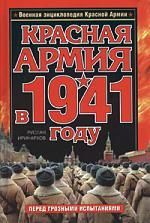 Красная Армия в 1941 году