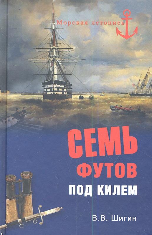 Шигин В. Семь футов под килем ISBN: 9785444403808