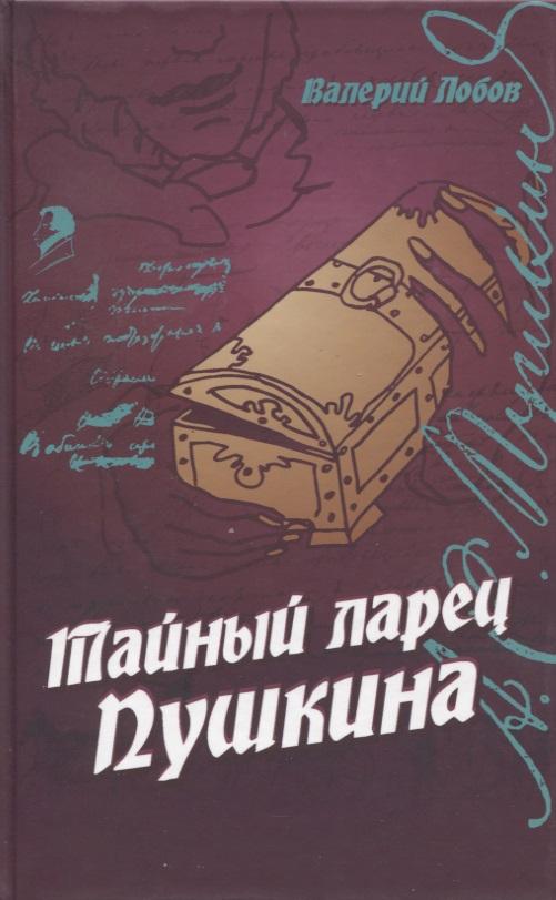Лобов В. Тайный Ларец Пушкина