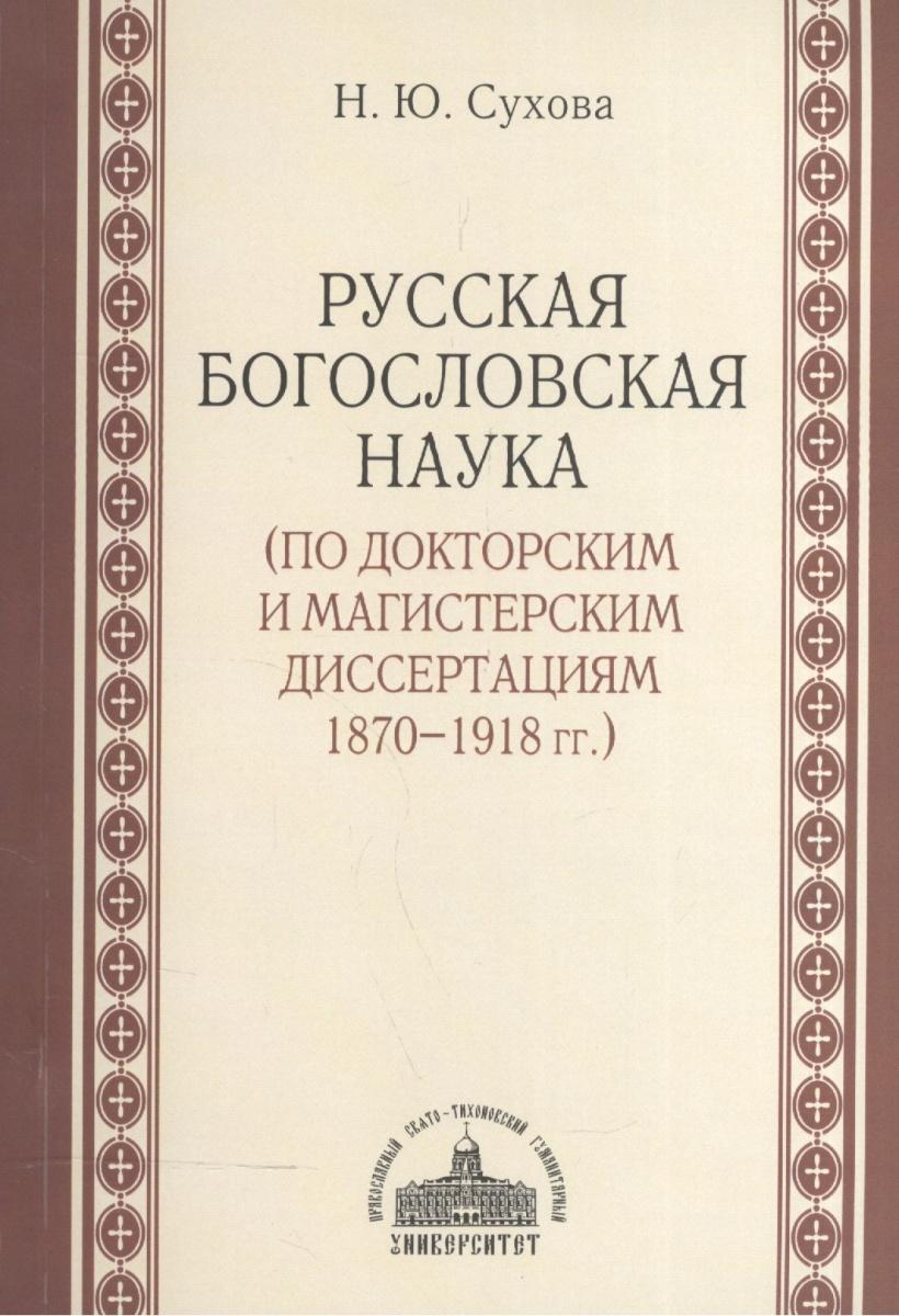 Сухова Н. Русская богословская наука (по докторским и магистерским диссертациям 1870-1918 гг.)