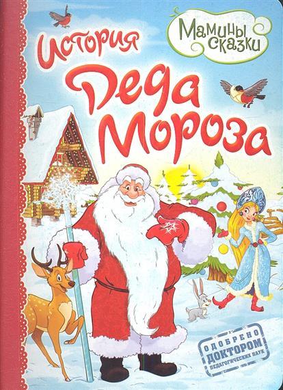 Коваленко М.: История Деда Мороза