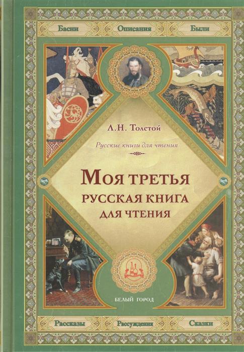 Толстой Л. Моя третья русская книга для чтения плетт л хождение во свете книга третья