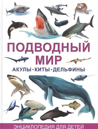 Рублев С. Подводный мир. Акулы. Киты. Дельфины. Энциклопедия для детей акулы киты дельфины