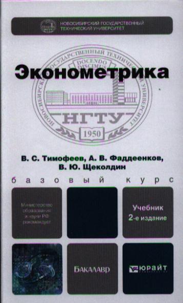 Тимофеев В.: Эконометрика. Учебник для бакалавров. 2-е издание, переработанное и дополненное