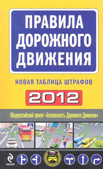 ПДД 2012 Новая таблица штрафов