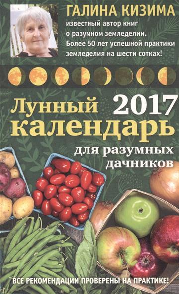 Лунный календарь для разумных дачников. 2017. Все рекомендации проверены на практике