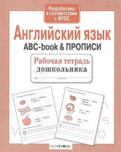 Английский язык. ABC-book & прописи. Рабочая тетрадь дошкольника