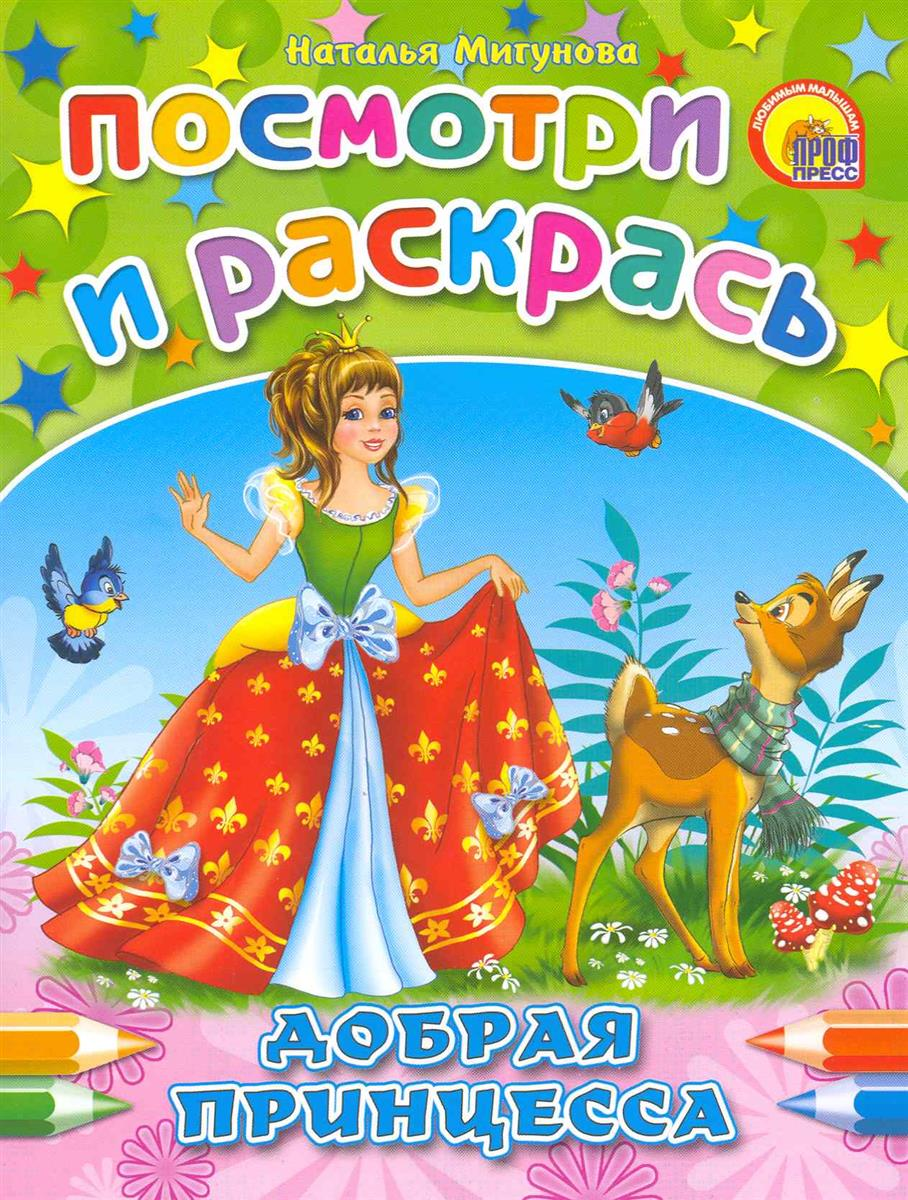 Мигунова Н. Р Посмотри и раскрась Добрая принцесса ISBN: 9785378017416 р леди и бродяга посмотри раскрась прочитай