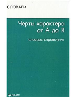 Черты характера от А до Я Словарь-справочник