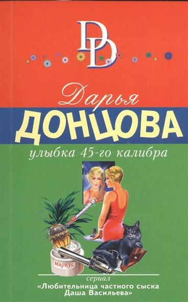 Донцова Д. Улыбка 45-го калибра