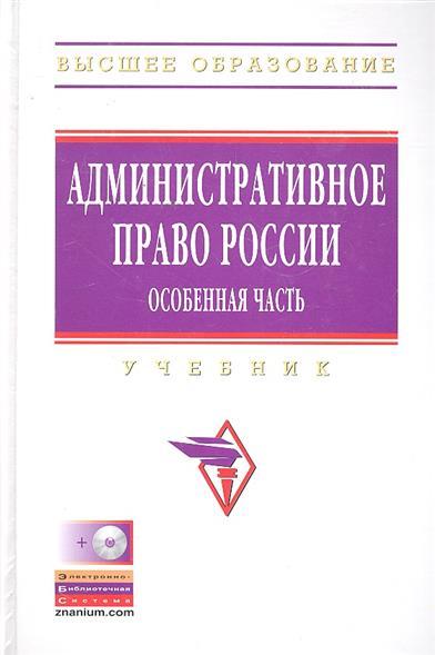 Административное право России Особен. часть Учебник